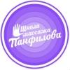 Курсы массажа в Ульяновске   Обучение массажу