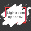 Lightroom пресеты .Советы и фишики по обработке