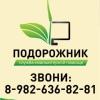 Подорожник НТ Ремонт компьютеров (Нижний Тагил)
