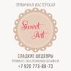 SWEET ART | ПРЯНИКИ НА ЗАКАЗ | ТУЛА