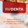 Стоматология РуДента