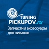 Tuning-pickupov.ru