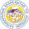 Mezhdunarodny-Kazakhsko-Kitaysky Kolledzh