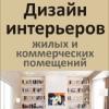 ДИЗАЙН ИНТЕРЬЕРА КАЗАНЬ, МОСКВА, С.ПЕТЕРБУРГ