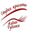 Студия красоты Алёны Руденко