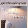 Дизайн интерьера Фото. Кухни, ванные, спальни