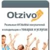 Отзывы покупателей на Otzivo.ru