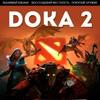 Блог о разработке Дока 2 (Doka 2) Дока-трейд