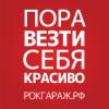 Мотомастерская  РокГараж