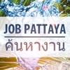 Job Pattaya (Работа в Pattaya)