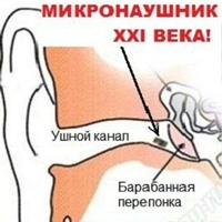 МИКРОНАУШНИК КИЕВ, ОДЕССА , Вся Украина