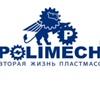 POLIMECH - оборудование для переработки пластика