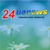 24UANews   Украинские Новости