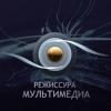 Режиссёр мультимедиа
