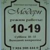 """багетная мастерская """"Модерн"""""""