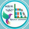 Время читать: Бирилюсские библиотеки