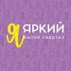 ЖК  ЯРКИЙ / КАЗАНЬ