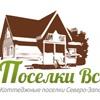 Poselki-Vse.ru коттеджные поселки СЗФО