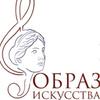 Конкурсы и фестивали проекта ОБРАЗ ИСКУССТВА