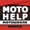 "Мотошкола Мотохелп ""MotoHelp Минск"""