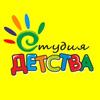 """Центр развития ребенка """"Студия Детства"""""""