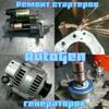 AutoGen. Ремонт стартеров и генераторов в Иркутс