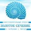 """Благотворительный проект """"Фонд Золотое Сечение"""""""
