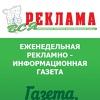 "Газета ""Вся Реклама"" г.Березники"
