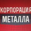 КОРПОРАЦИЯ МЕТАЛЛА