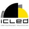 ICLED Светодиодные технологии