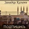 Загадки Казани