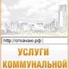 Услуги коммунальной техники в Красноярске.