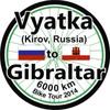 "Велопробег ""Вятка - Гибралтар"" 2014"