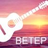 ВЕТЕР - Песни под гитару