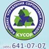 КУСОР - Вывоз и прием мусора, сортировка отходов
