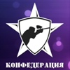 Конфедерация: Пейнтбол Екатеринбург