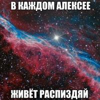 АлексейЧелышев