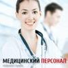 medjob24.ru - единый сервис по поиску работы