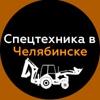 Спецтехника в Челябинске |Песок | Щебень |ЩПС |