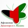 Афганская Диаспора в г. Казань