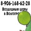 Воздушные,гелиевые шары,оформление в Волгограде