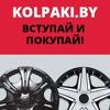 Колпаки на авто - купить в Минске