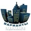 """Агентство недвижимости """"Варианты"""""""