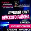 ♫ Кадриль ♫ KARAOKE - DANCE - CLUB ♫ #KadrilSpb