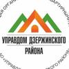 """АО """"Управдом Дзержинского района"""""""