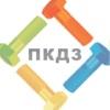 Компания ПКДЗ pkdz.ru