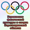 Управление спорта Карагандинской области