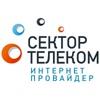 «Сектор Телеком» - интернет-провайдер