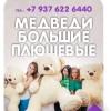 Большие плюшевые медведи и мишки в Казани