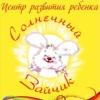 """Частный детский сад """"Солнечный зайчик"""" в Сочи"""